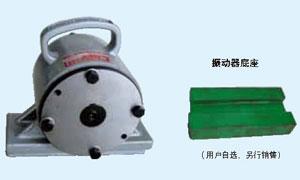 ZDH20 气动振动器(插板式)
