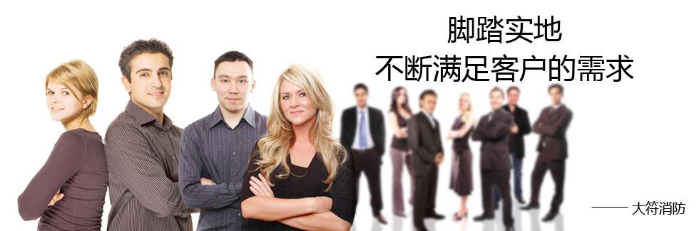 上海大符消防設備有限公司