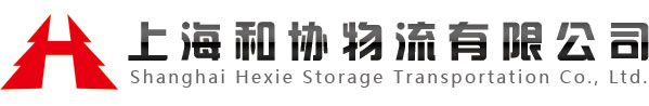 上海和協物流有限公司——專業倉儲物流服務商