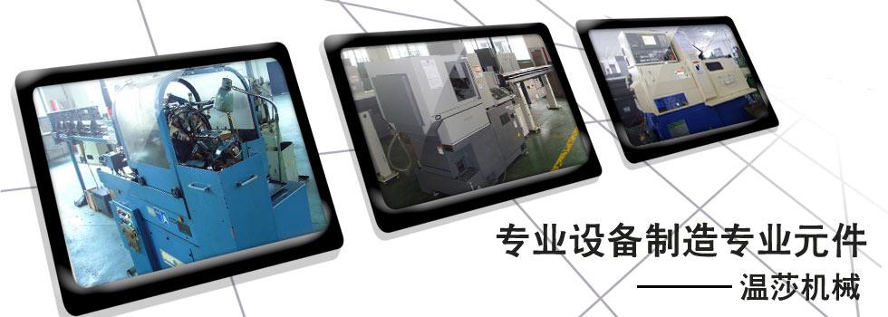上海溫莎精密機械元件