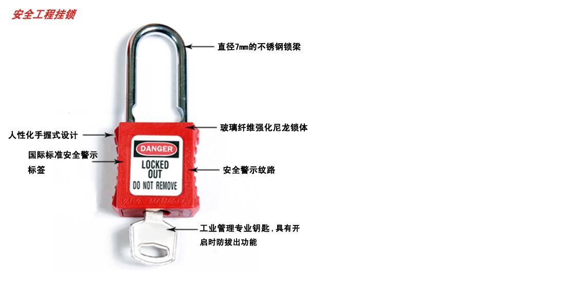 工業安全挂鎖