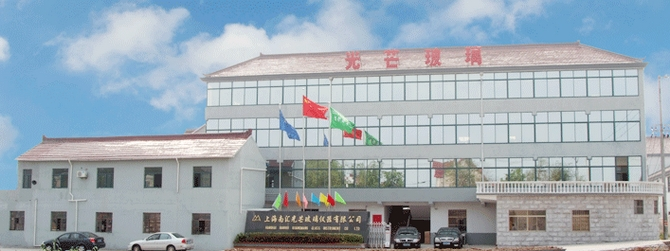上海南汇光芒玻璃仪器有限公司