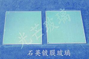 石英镀膜玻璃