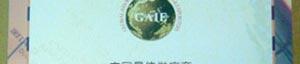 全球进出口商协会证书