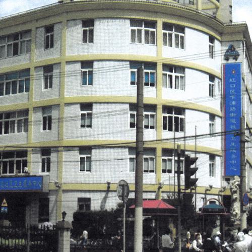 虹口区乍浦街道卫生服务中心