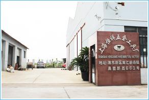 上海恒祥五金工具厂