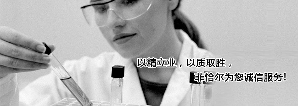 上海菲恰爾分析儀器有限公司主要從事微型離心機、高速冷凍離心機以及臺式高速離心機等產品的研發與制造。