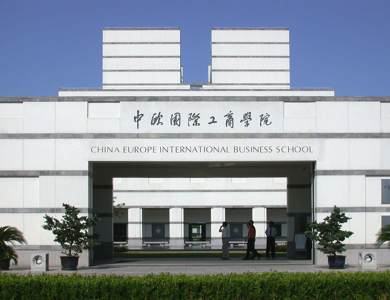 10月31日,中欧国际工商学院emba2015级毕业典礼在上海盛大举行.图片