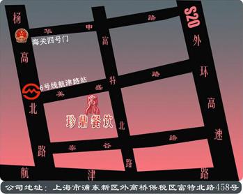 上海珍鼎餐饮服务有限公司