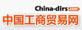 中國工商貿易網
