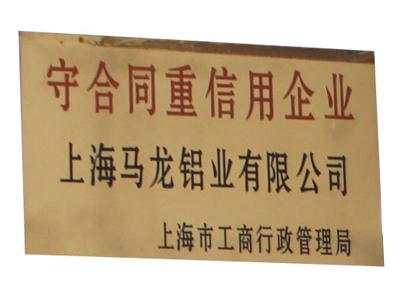 上海马龙铝业有限公司
