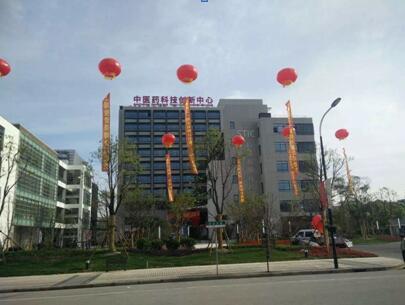 上海中醫藥大學中醫藥科技創新樓