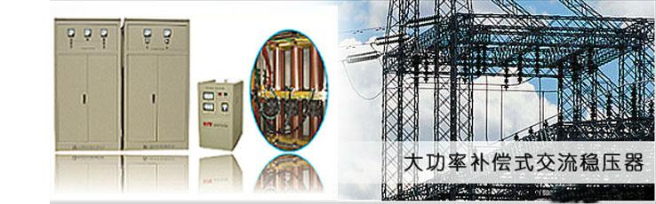 上海諧穩電源設備有限公司