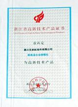 浙江省高新技术产品证书