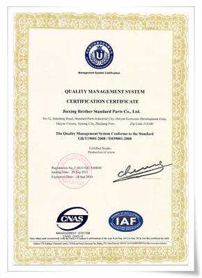 質量管理體系認證證書(英文)