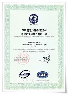 Environmental management system certification(Chinese)