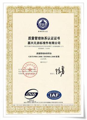 質量管理體系認證證書