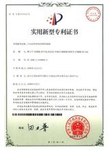 自动送料机的取料滚轴专利证书