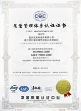 ISO9001质量管理体系认证证书(中文)