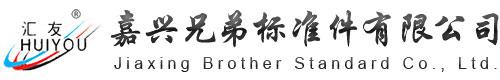 嘉兴兄弟标准件有限公司