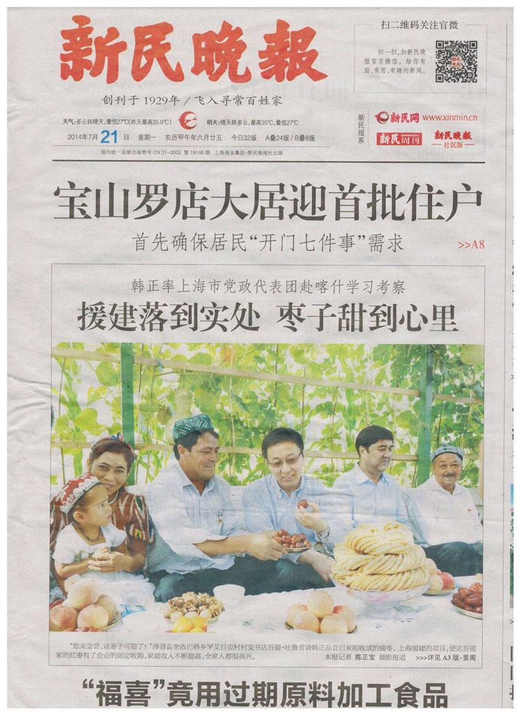 20140721新民晚报A1