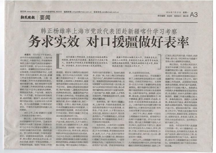 20140721新民晚报A3