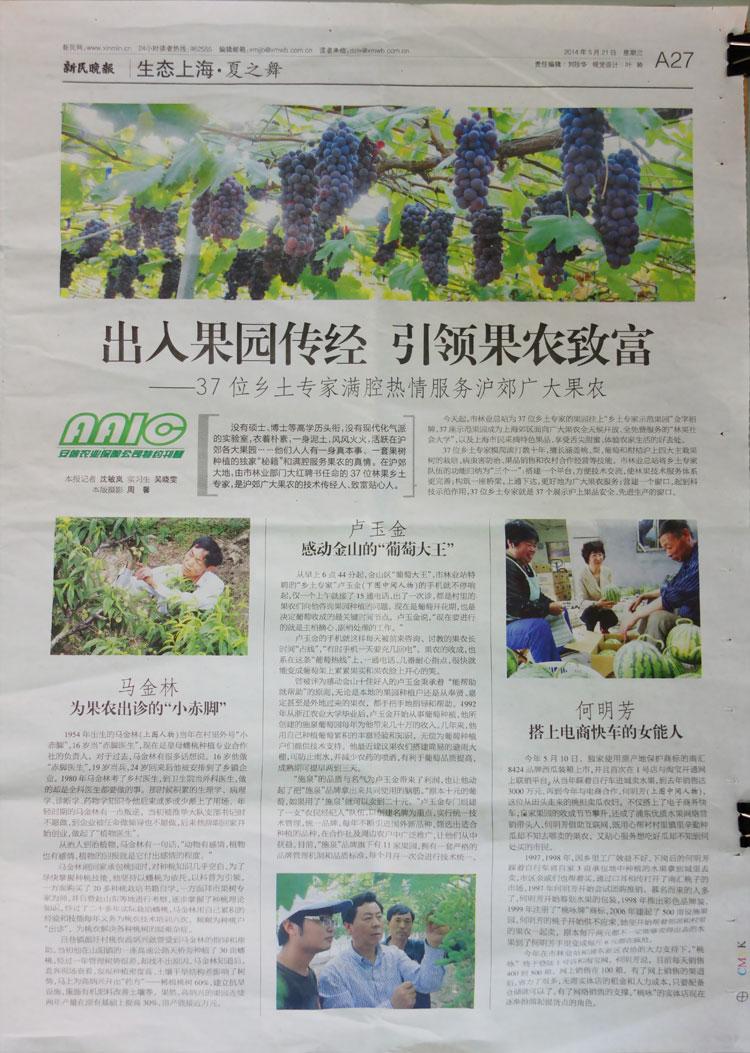 新民晚报20140521