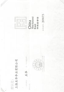 上海五华企业有限公司