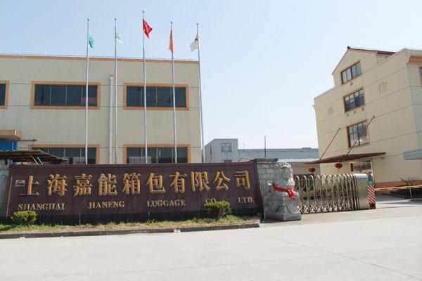 上海嘉能箱包有限公司