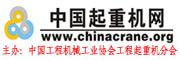 中国工程机械协会建筑起重机械分会