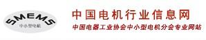 中国电器工业协会中小型电机分会