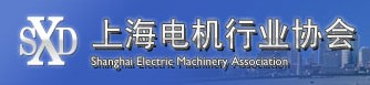上海电机行业协会