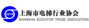 上海电梯行业协会