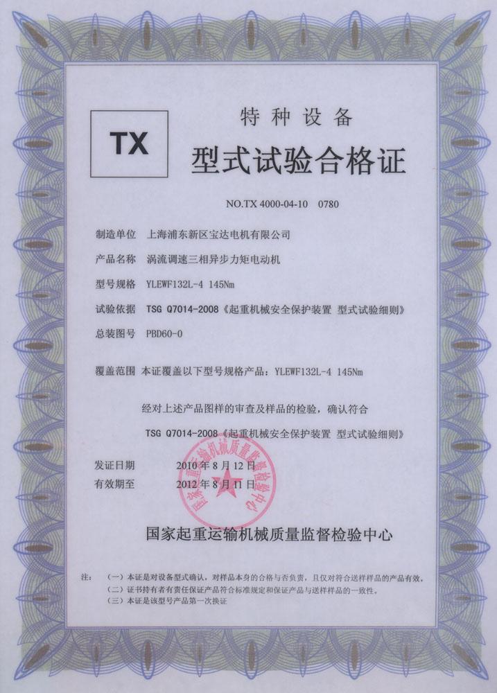 YLEWF132L-4 电机试验合格证
