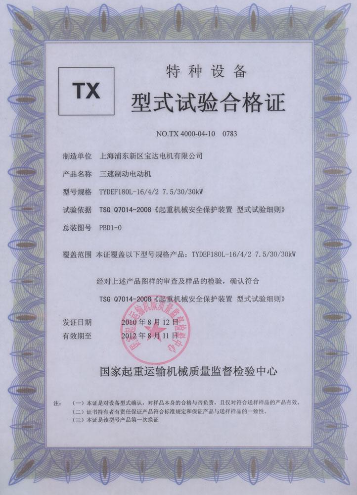TYDEF180L-16/4/2 7.5/30/30KW试验合格证