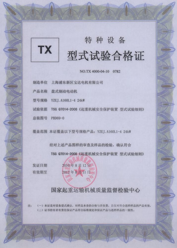 YZEJ.A160L1-4 24KW电机试验合格证