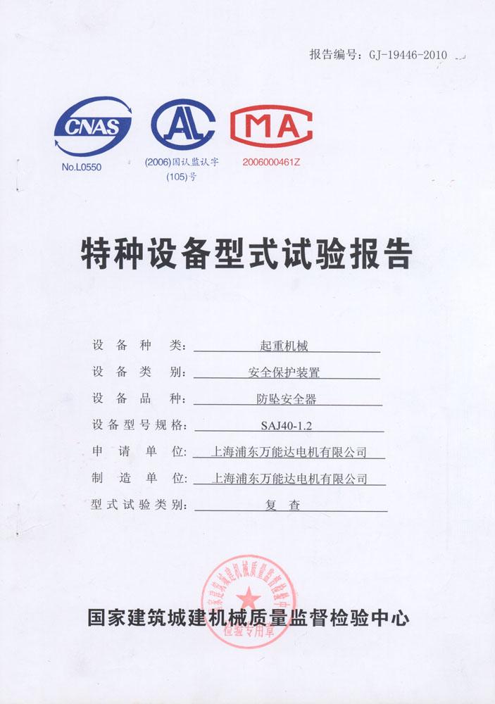 SAJ40-1.2防坠安全器试验报告