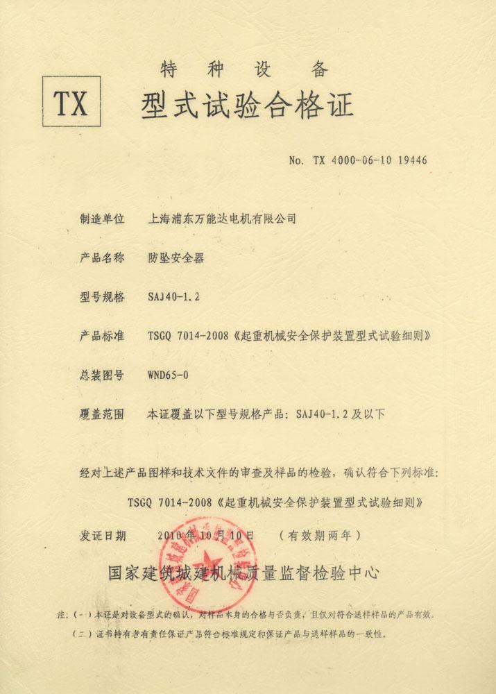 SAJ40-1.2防坠安全器试验合格证
