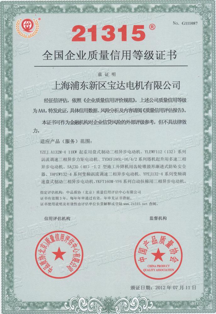 全国企业质量信用等级证书(中文版)