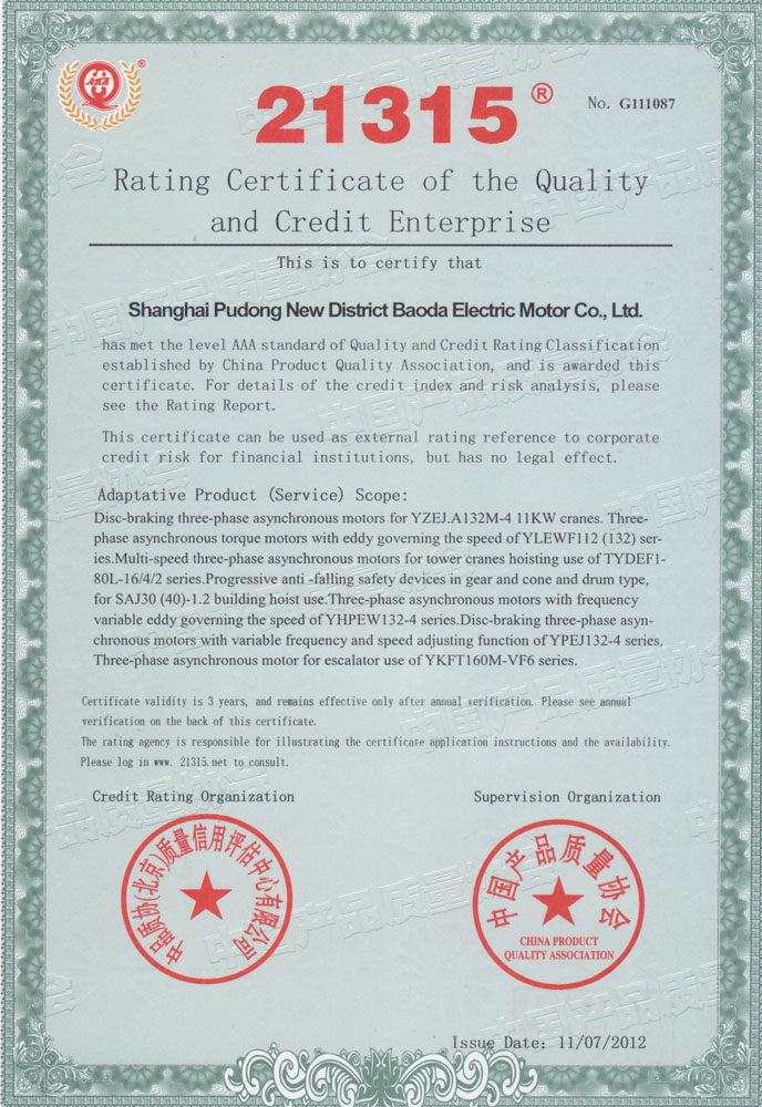 全国企业质量信用等级证书(英文版)