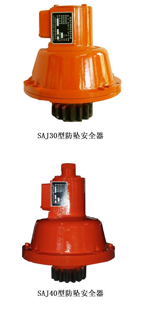 SAJ型施工升降机防坠安全器
