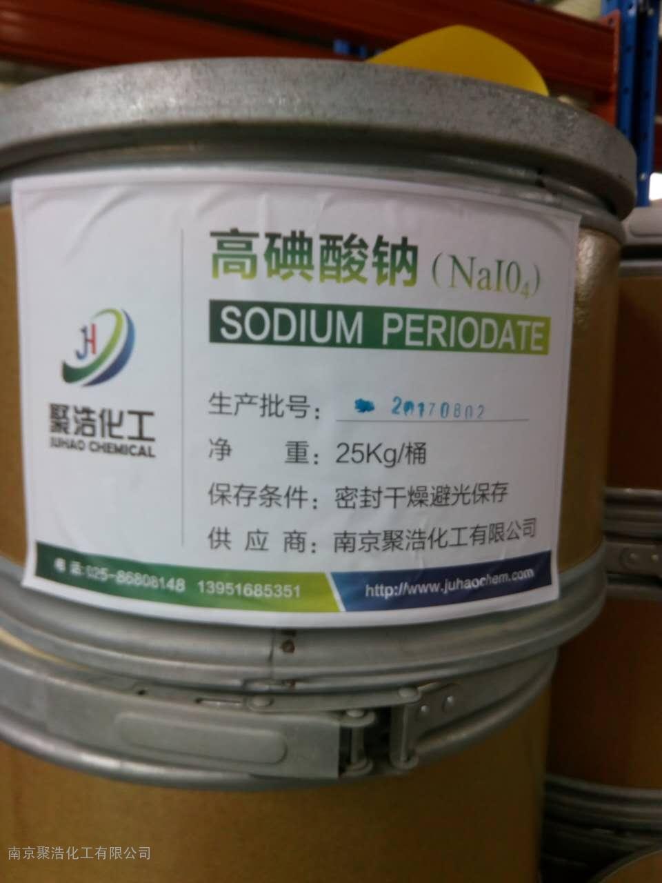 高碘酸钠 (sodium periodate)