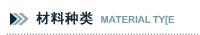 材料种类<br/>Material Type