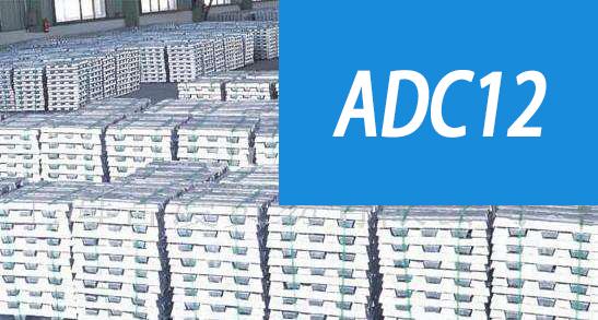 鋁合金錠-ADC122