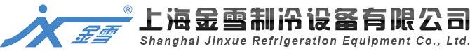 上海金雪制冷设备有限公司