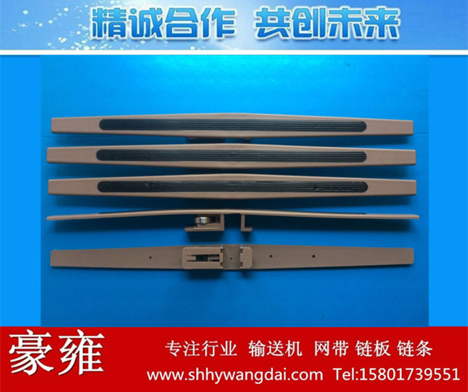 HF1873-K1200附胶防滑钢基链板