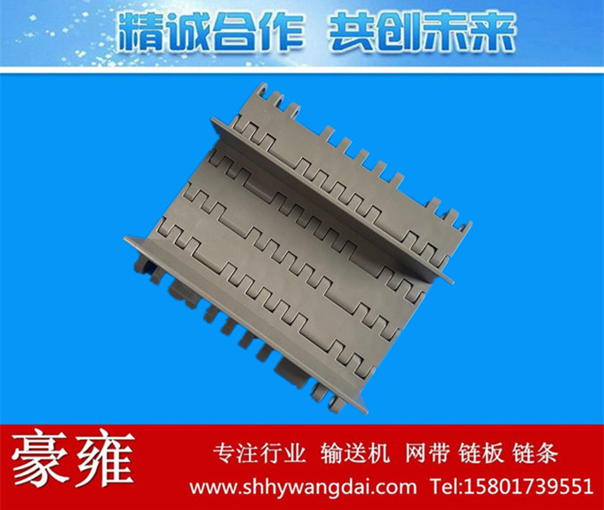 7705平板式/挡板式模块网链