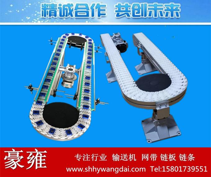 103环形线/U型线柔性链输送系统