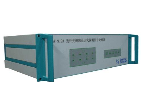 TGW-919A 光纖光柵感溫火災探測系統