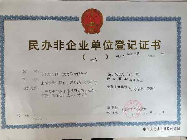民政登记证